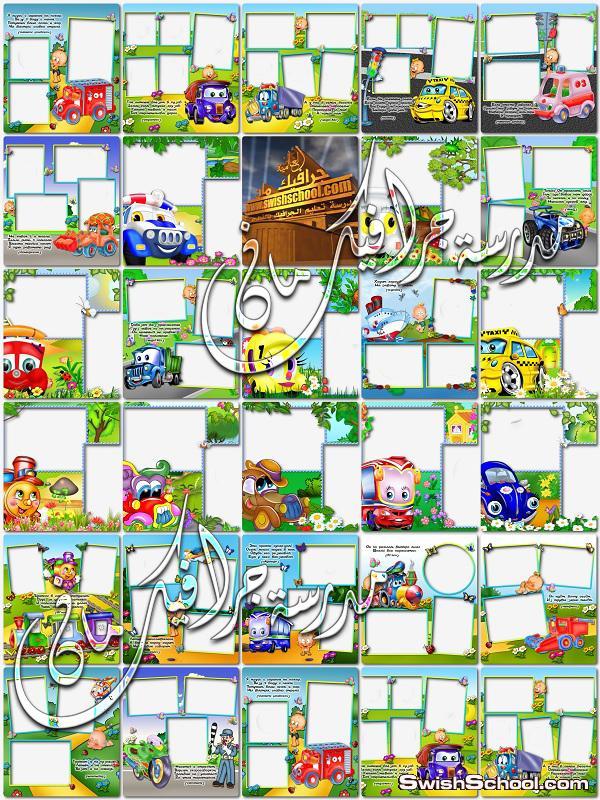 فريمات مفرغه مع عربات الكارتون لصور الاولاد png- اطارات جرافيك