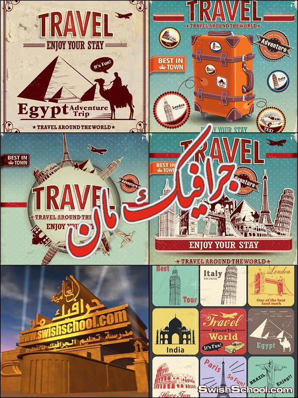 خلفيات فيكتور سفر وسياحه باستايل قديم eps - جرافيك فيكتور تصميم 2014