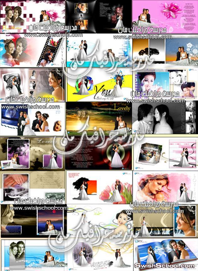 ملفات مفتوحة للاستوديوهات خلفيات اعراس ومناسبات للتصاميم psd , خلفيات لتصاميم صور الاعراس والافراح 2014