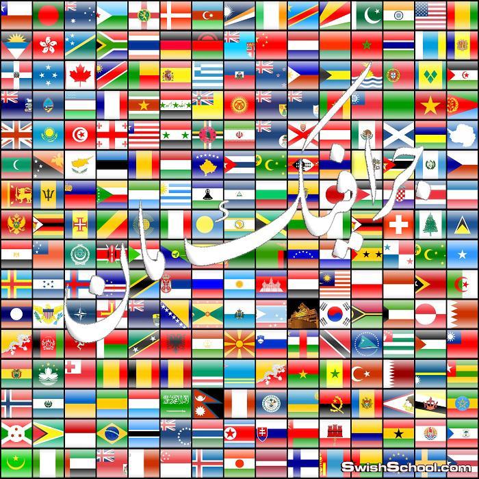 تحميل جميع اعلام دول اسيا للتصاميم الرياضيه والشبابيه psd - اعلام العالم العربي في ملف مفتوح