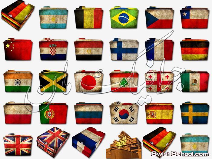 صور مقصوصه جميع اعلام  وايقونات دول العالم باشكال مختلفه للتصاميم الرياضيه png