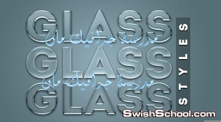 كولكشن ستايلات فوتوشوب زجاجية شفافة وملونة asl ,ستايلات زجاجية منوعة للتصاميم 2014