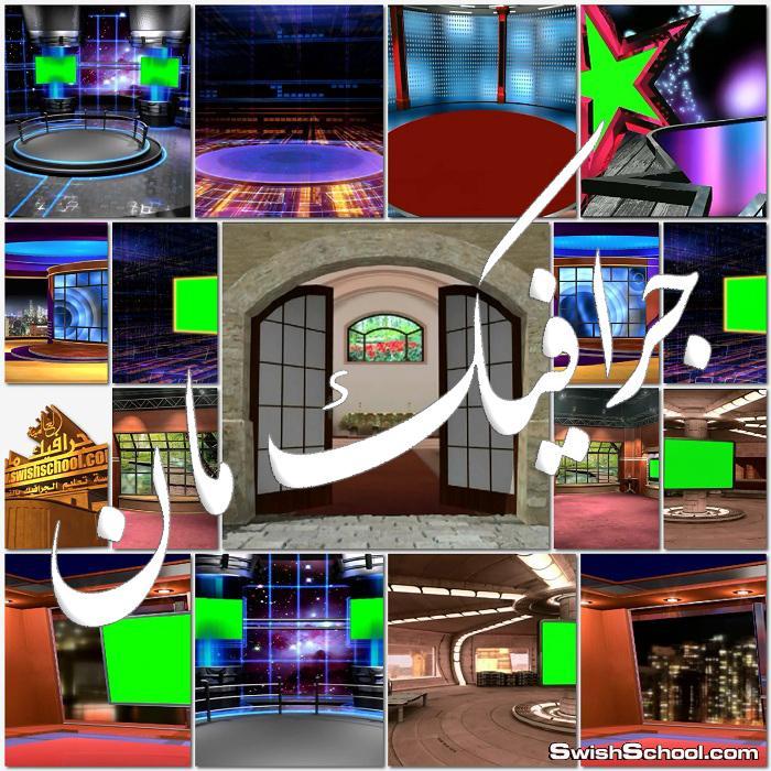 خلفيات كروما شاشه خضراء لاستوديو اخباري - ملفات فيديو Chroma Key
