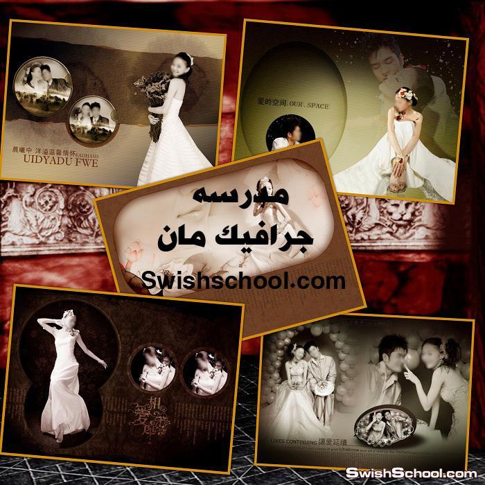 خلفيات استديو زفاف psd - خلفيات فوتوشوب psd - قوالب تصاميم افراح وزفاف 2014 ( الجزء الاول )