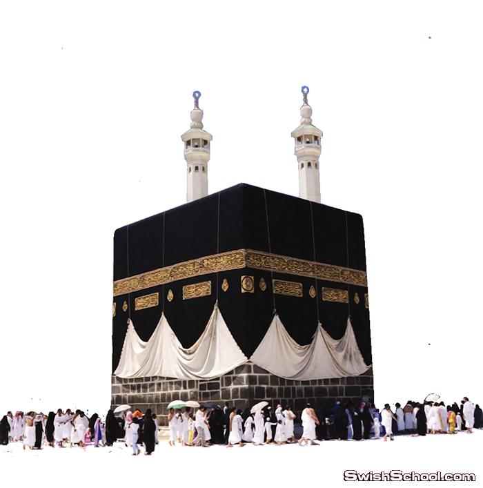 سكرابز وخلفيات الكعبة المشرفة png صور مقصوصة بيت الله الحرام للفوتوشوب
