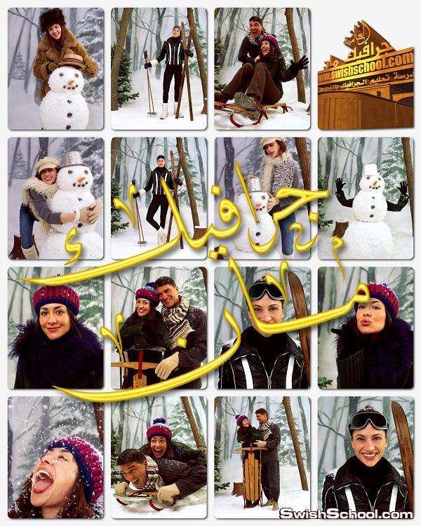 ستوك فوتو اشخاص بين الثلوج  jpg - خلفيات فوتوشوب العام الجديد  2014