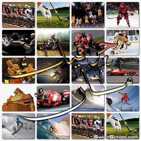 خلفيات اشهر  العاب الرياضه العالميه - صور منوعه للتصاميم الرياضيه 2014