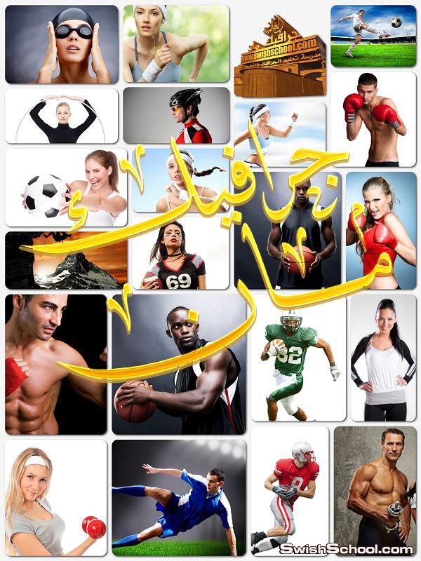ستوك فوتو اشخاص يمارسون الرياضه - خلفيات تصاميم فوتوشوب عاليه الجوده 2014