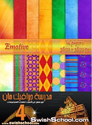 خامات ملونة ومتنوعة