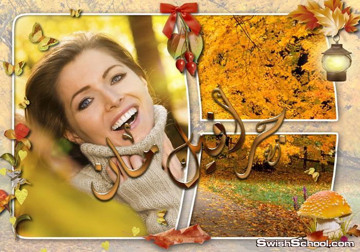 البوم وخلفيات الخريف الذهبيه psd - احدث البومات الرومانسيه لاستديوهات التصوير  2014
