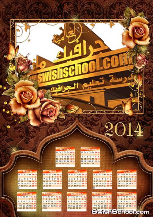 ملفات مفتوحة لتقويم الجديد 2014 psd