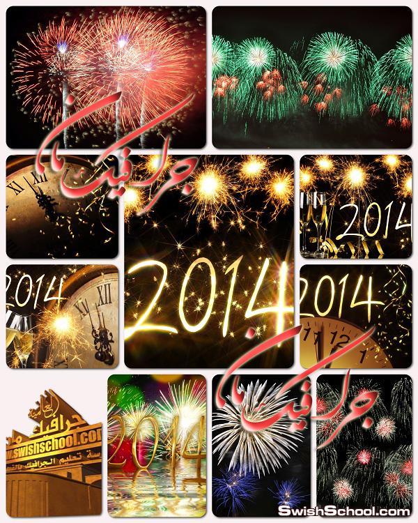 ستوكات احتفالات عام 2014 - تحميل خلفيات عام 2014