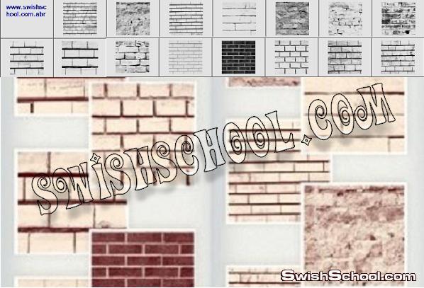 تحميل فرش حوائط وجدران للفوتوشوب abr