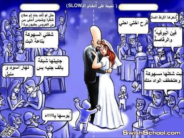 ماذا يحدث للعروسه وهي بترقص slow