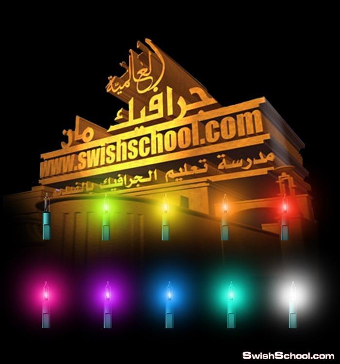 ملف مفتوح اضواء زينه ملونه لتصاميم المناسبات والاحتفلات 2014