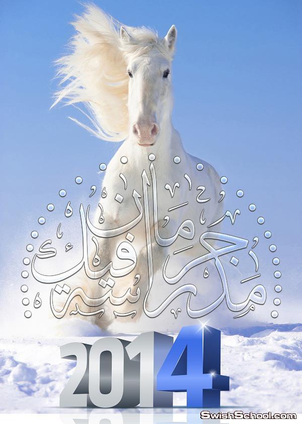 تحميل رزونامه العام الجديد مع مناظر اجمل الخيول 2014 - نتيجه السنه الجديده جاهزه للطباعه jpg
