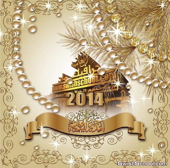 خلفيات psd - قالب مفتوح بزخارف ذهبيه فخمه لتصاميم مناسبات العام الجديد 2014