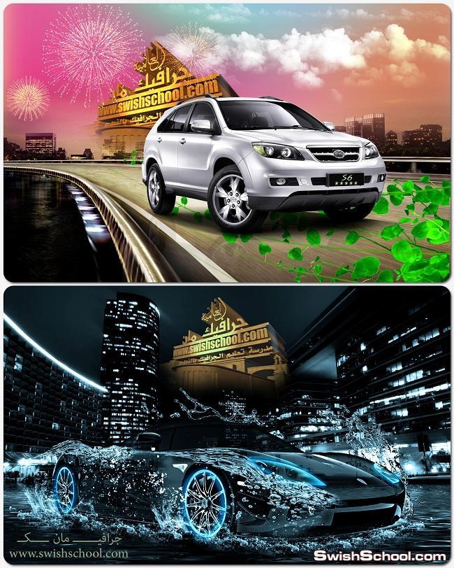 قوالب سيارات رهيبه psd - ملفات فوتوشوب متعدده الليرات للتصمم والتعديل
