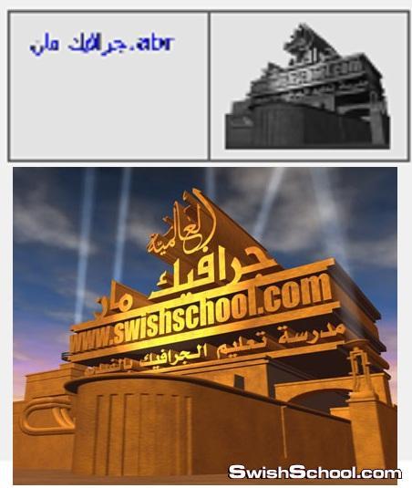 تحميل فرشة شعار مدرسة جرافيك مان