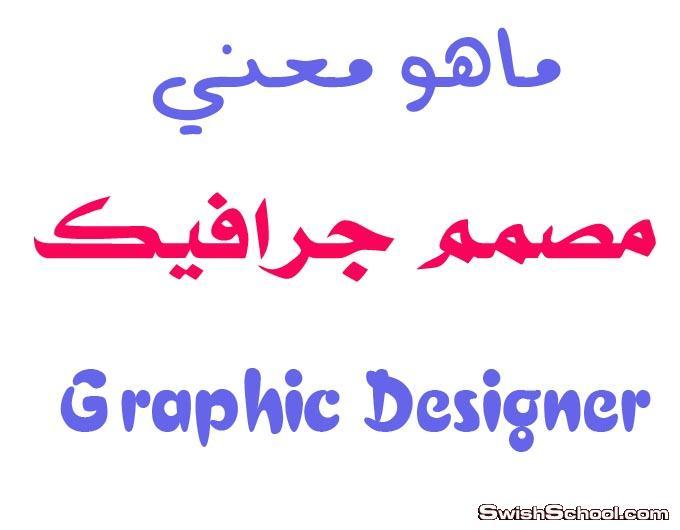 ماهو معني مصمم جرافيك Graphic Designer