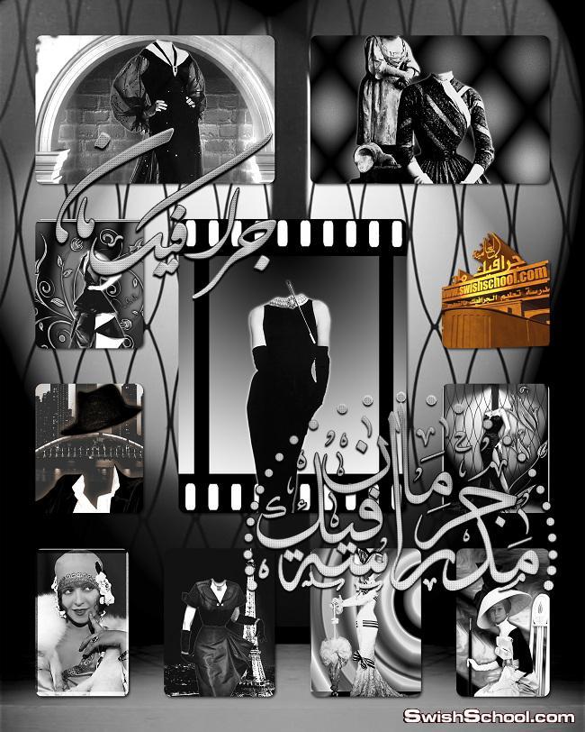 قوالب خدع لاستديوهات التصوير باستايل كلاسكيات السينما القديمه - ملفات مفتوحه ابيض واسود  tif