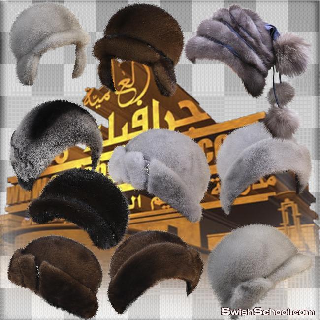 صور مقصوصه قبعات فرو حريمي بدون خلفيه png