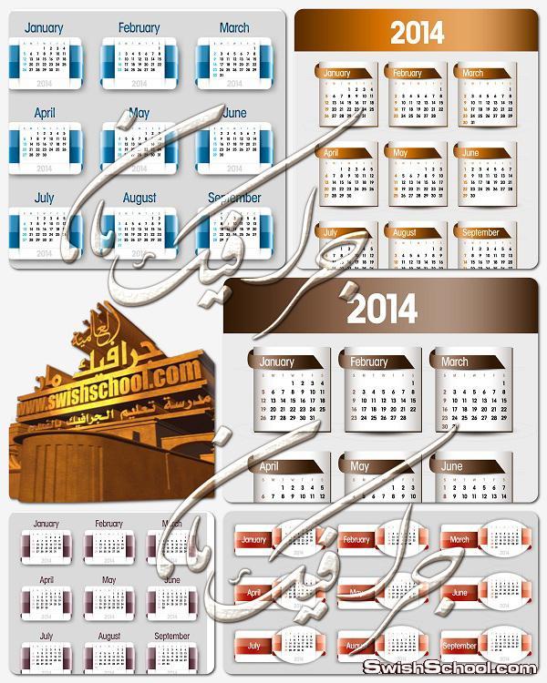 تحميل فيكتور تقويم العام الجديد 2014