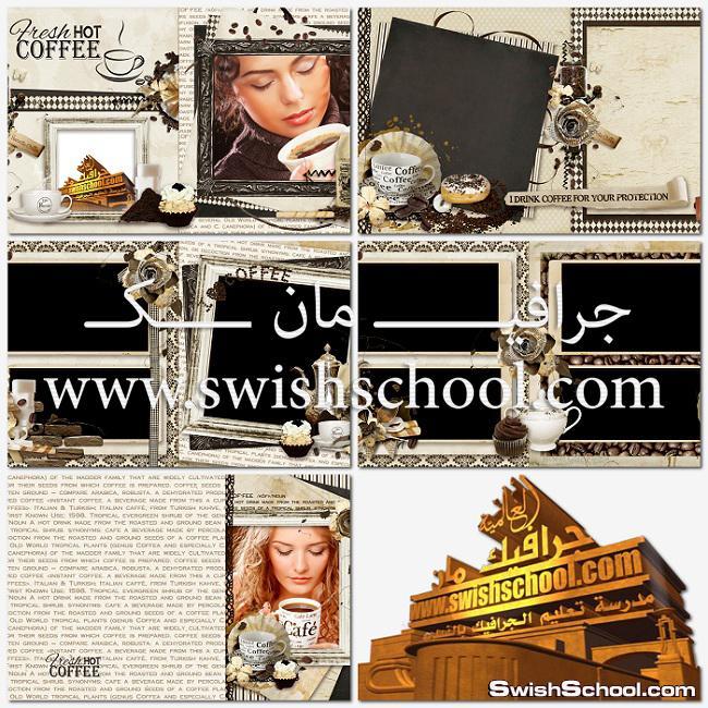 البوم صور لعشاق القهوه psd - فريمات مفرغه مع بن وفنجان وقهوه بي اس دي - خلفيات استديوهات  كلاسك
