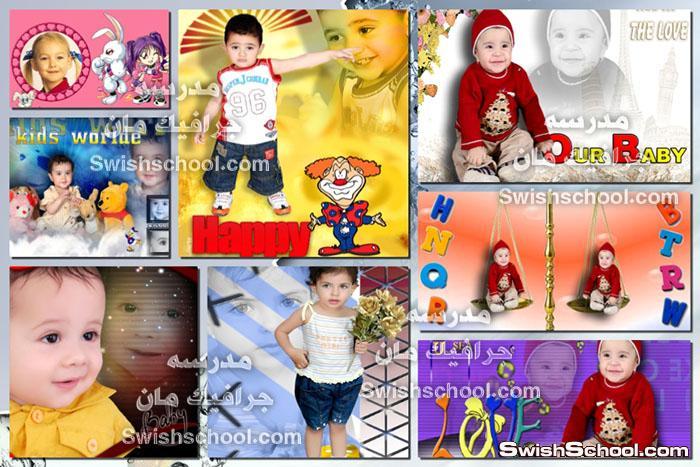 ملفات مفتوحة psd  خلفات اطفال لاستوديوهات التصوير _ ملفات لتصاميم صور البيبي الصغار  2015_ الجزء الاول
