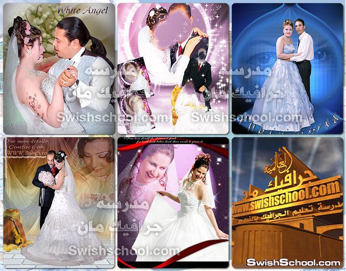 احدث خلفيات الزفاف للاستديوهات _ ملفات مفتوحة psd خلفيات افراح ليلة العمر تصميم هاجر - الجزء الرابع