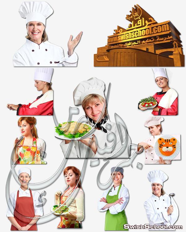 صور شيف طباخه مطبخ بدون خلفيه لتصاميم الدعايه والاعلان