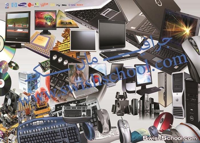 صور شاشات لاب توب وكمبيوتر وماوس وبرنتر psd - مكونات الكمبيوتر لتصاميم الدعايه والاعلان