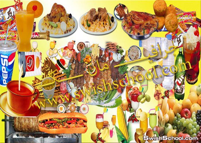 صور مفرغه اطباق طعام ووجبات خفيفه ليفط السوبرماركت psd - تصاميم جرافيك