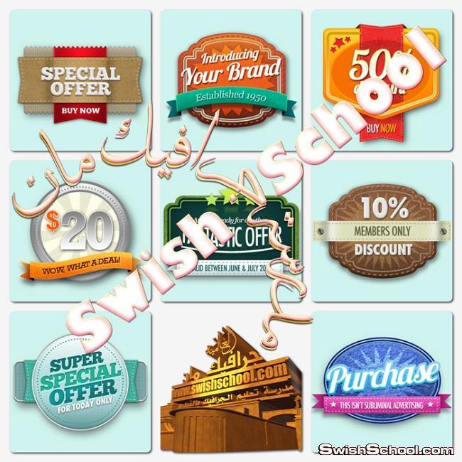 ملصقات المنتجات التجاريه - شعارات وماركات تجاريه psd