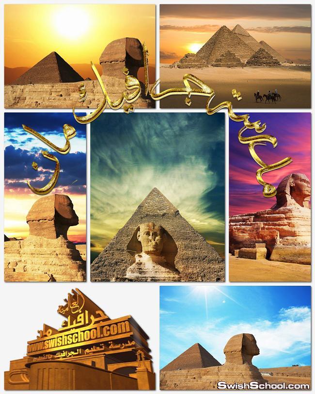 ستوكات ابو الهول واهرامات مصر عاليه الجوده لتصاميم الجرافيك 2014
