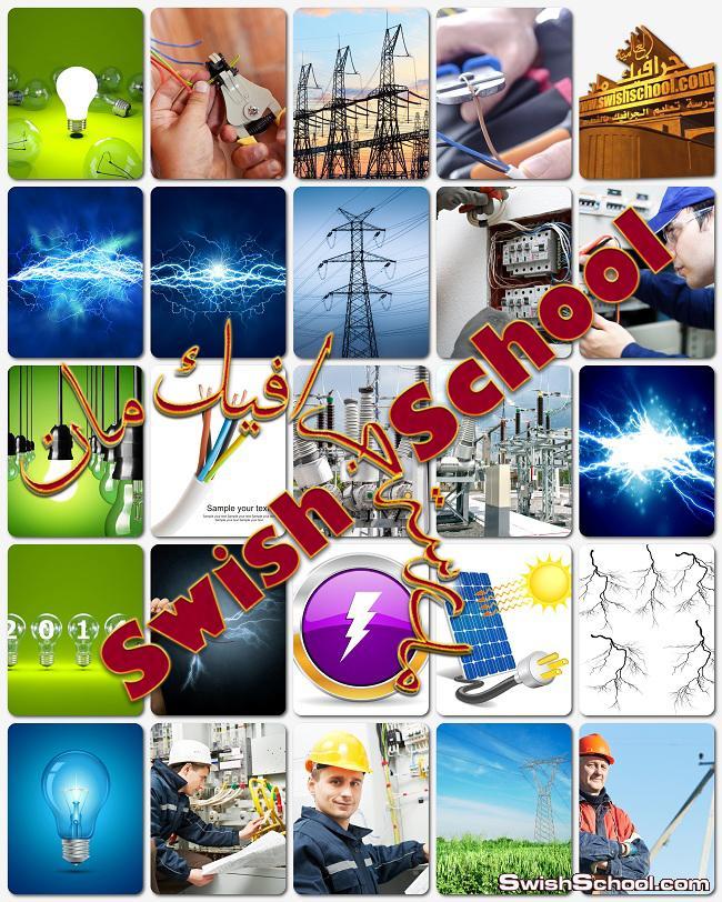 ستوك فوتو كهرباء لتصاميم الدعايه والاعلان 2014