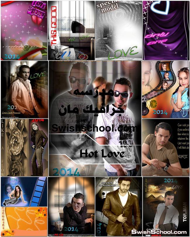 خلفيات استديوهات مصريه شباب اكشن 2014 - المجموعه الثانيه