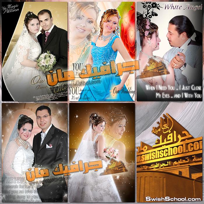 خلفيات استوديو زفاف مفتوحة المصدر_ احدث خلفيات العرسان من تصميم هاجر  حصريا فقط على مدرسة جرافيك مان