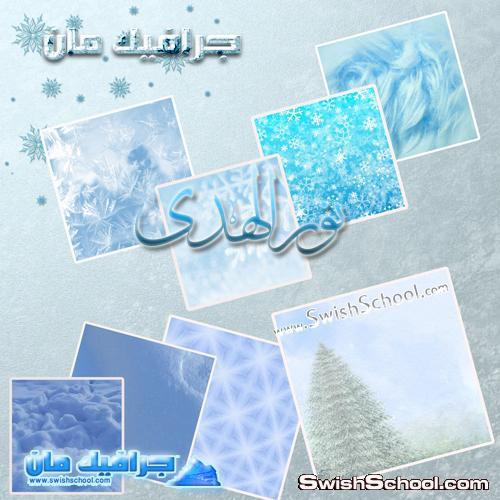 خامات الشتاء والثلج عاليه الجوده للفوتوشوب 2013