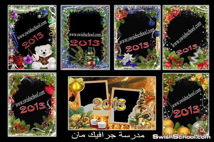 كليب ارت شجره الكريسماس png  ,اطارت راس السنه الجديده psd  , صور مقصوصه زينه وديكور عيد الميلاد 2013