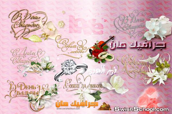 كلمات زفاف ذهبيه بدون خلفيه psd لتصاميم الكروت والبومات الفرح 2013