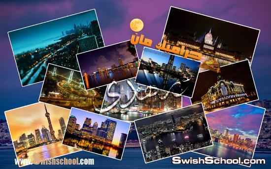 خلفيات اضواء المدن اثناء الليل 2013, اكثر من 100 خلفيه عاليه الجوده 2013