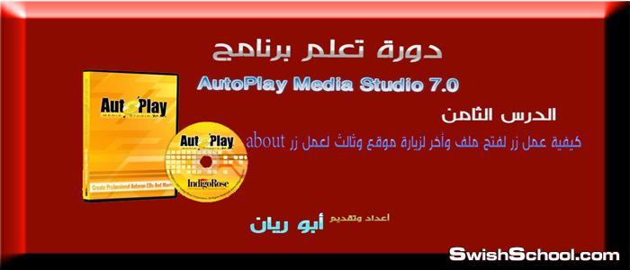 الدرس الثامن لـ دورة تعلم برنامج AutoPlay Media Studio 7.5