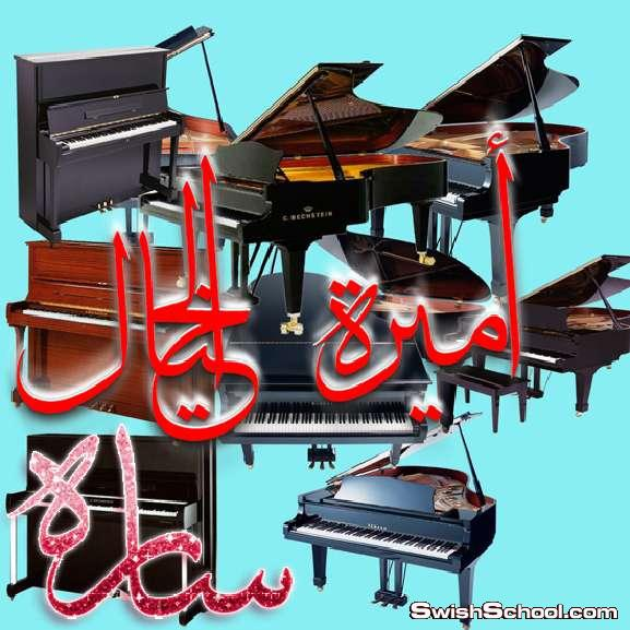 صور مقصوصه بيانو , ملف مفتوح بيانو ,صور عاليه الجوده بيانو , ملف مفتوح , سكرابز , كليب ارت , ميوزك , موسيقى , ادوات موسيقيه