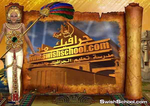 اطارات فرعونيه  psd, فريمات وصور فرعونيه مفرغه لتصاميم الفوتوشوب 2013