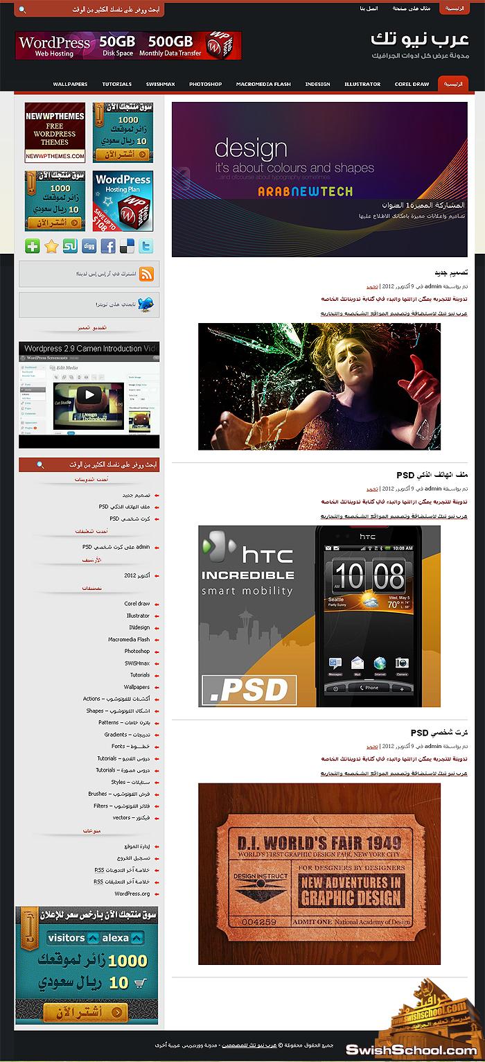 امتلك موقعك باحدث تقنيه وبسعر مفاجئ مع عرب نيو تك