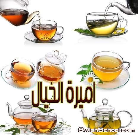 صور عاليه الجوده اكواب شاي , كليب ارت شاي , شاي , صور مقصوصه , صور عاليه الجوده , صور مفرغه الخلفيه , شاي , شاي اخضر , كوب , اكواب , كليب ارت