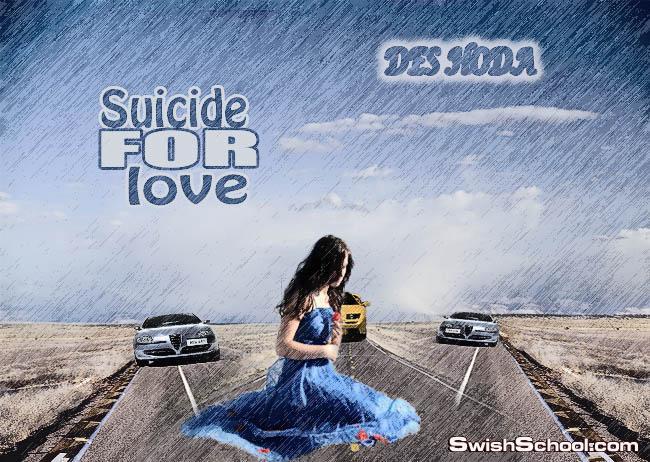 تصميم suicide for love