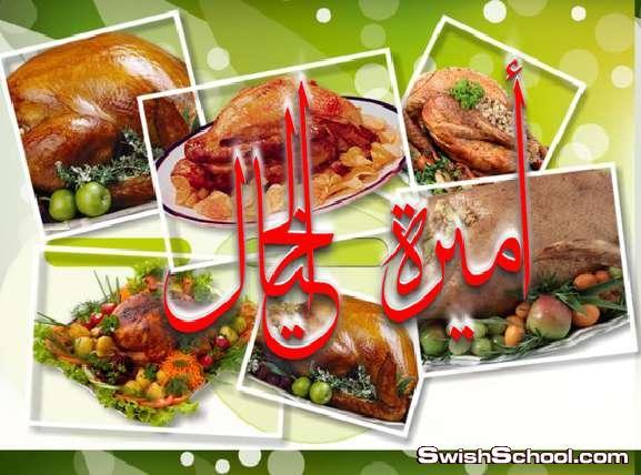 صور لحم طيور - دجاج - بط - عاليه الجوده للدعايه والاعلان