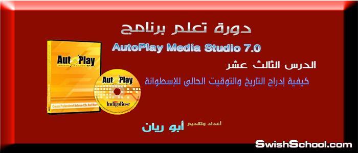 الدرس الثالث عشر لـ دورة تعلم برنامج AutoPlay Media Studio 7.5